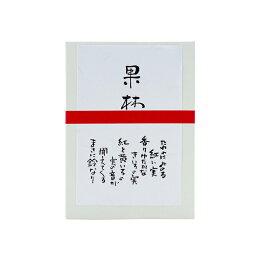 ラグノオ【果林(12個入り)】ゼリー/御茶うけ/コーヒータイム/和風ゼリー/りんごゼリー