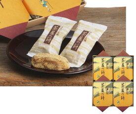 ラグノオ【茶屋の餅(4包み箱入り)】 くるみ餅 / 昔ながら / くるみゆべし / ゆべし / 茶屋 / なつかしい
