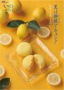 夏の限定いのち・檸檬(れもん) ミックス15個入