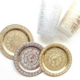【送料無料 1000円ポッキリ】モロッコ 真鍮 コースター シルバー ゴールド モロッコ雑貨 テーブルウエア 食器 トレー おしゃれ 可愛い かわいい アンティーク インテリア グラス メール便