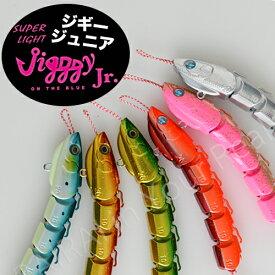 ステッカープレゼント中!! ジギー Jr. ジュニア 60g Jigggy Jr. キャスティング可能 ルアー ジグ ショアジギ 釣り 釣り針 タイラバ ライトジギング (SLJ) オンザブルー
