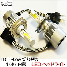 トヨタ センチュリー H9.4〜H16.12 GZG50ハロゲン車専用 H4 Hi/Lo LED ヘッドライト キャンセラー内蔵 車検対応 オススメ