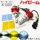 S660 H27.3〜 JW5 ヘッドライト ハイビーム LED HB3 9005 3色 ファンレス 車検対応