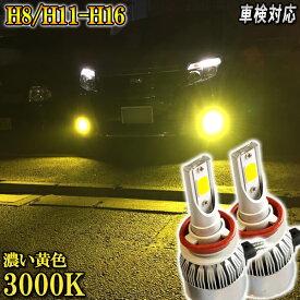 ミラ ココア H24.4〜H26.7 L675・685S フォグランプ H8 H11 H16 LED イエロー 車検対応