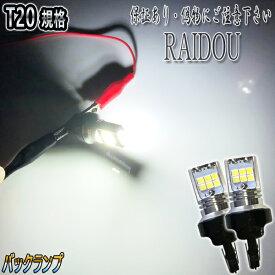 ダイハツ ミラ H18.12〜 L275S・285S バックランプ T20 LED 車検対応