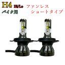 ホンダ フォルツァSi バイク用 H4 Hi/Lo LED ヘッドライト ホワイト 6000k ショートタイプ