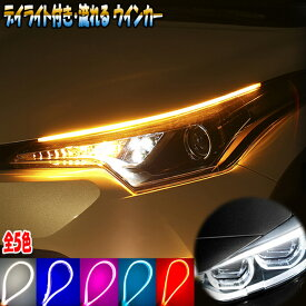 ブーン M700S/710S 流れるウインカー LED シーケンシャル