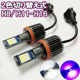 JPN TAXI H29.10- NTP10 フォグランプ LED ツイン 2色 切り替え H8 H11 H16
