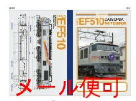 A6ノート(EF510形 電気機関車 カシオペア)【JR関連鉄道グッズ】