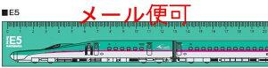 鉄道30cm定規(E5系新幹線はやぶさ)【JR関連鉄道グッズ】