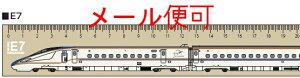 鉄道30cm定規(E7系かがやき 北陸新幹線)【JR関連鉄道グッズ】