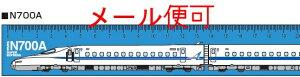 鉄道30cm定規(N700A のぞみ)【JR関連鉄道グッズ】