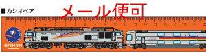 鉄道30cm定規(EF510形 電気機関車 カシオペア)【JR関連鉄道グッズ】