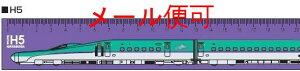 鉄道30cm定規(H5系北海道新幹線はやぶさ)【JR関連鉄道グッズ】