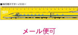 鉄道30cm定規(923形新幹線総合試験車=ドクターイエロー)【JR関連鉄道グッズ】