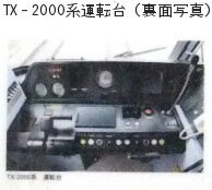 B5下敷き(車両図・白)【裏面運転台写真