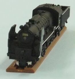 Nゲージダイキャスト No.48 C-62蒸気機関車【JR関連鉄道グッズ】【トレーン社】