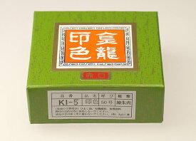 金龍印色50号/40g落款用練朱肉 KI-5