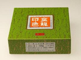 金龍印色75号/120g落款用練朱肉S-KI-3【送料無料】
