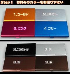 名前入りのアルミ製名刺ケース・名刺入れ・カードケース