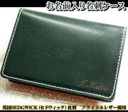 ブライドルレザーカードケース【送料無料】【smtb-k】