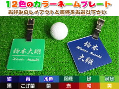【ネコポス送料無料】ゴルフキャディバッグ用ネームプレート・ネームタグ正方形名札【全12色から選べます】【smtb-k】