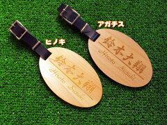 ゴルフキャディバッグ用ネームプレート・ネームタグ楕円名札【木製】