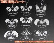 パンダ・犬・猫・ネズミ・熊・コアラ・うさぎ・アザラシ