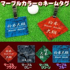 【ネコポス送料無料】ゴルフキャディバッグ用ネームプレート・ネームタグ正方形名札【マーブルカラー】