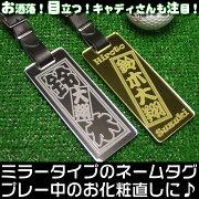 ゴルフキャディバッグ用ネームプレート・ネームタグ長方形名札【ミラータイプ】