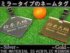 【ネコポス送料無料】ゴルフキャディバッグ用ネームプレート・ネームタグ正方形名札【ミラータイプ】