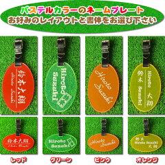 ゴルフキャディバッグ用ネームプレート・ネームタグ楕円名札【半透明パステルカラータイプ】