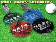ゴルフキャディバッグ用ネームプレート・ネームタグ円形【マーブルカラー4色から選択】