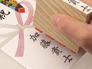 熨斗袋(のし袋)用ゴム印