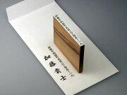 のし袋用住所ゴム印(1行)