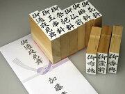 のし袋用ゴム印(大)