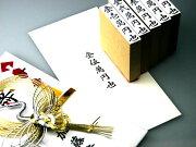 のし袋用金額ゴム印(大)