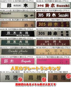 激安/マンション/表札/ネームプレート【長方形・中サイズ】豊富なプレート色と書体から選べます