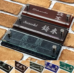 マンション表札/激安/マンション/表札/まるで木製のようなベース色も可♪お洒落なガラス調アクリル表札【長方形5×14.5センチ】豊富なデザイン・120種以上の書体から選べます強力両面テープで取付も簡単なオリジナルデザイン表札の通販