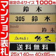 表札/激安/マンション/ポスト・ネームプレート【長方形】21種のプレート色と豊富なデザイン・120種以上の書体から選べますおしゃれなオリジナルデザイン表札の通販