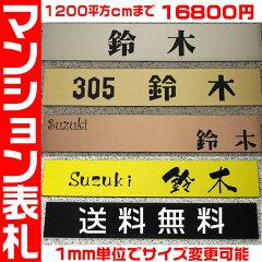 激安マンション表札・ネームプレート【長方形・看板Lサイズ】豊富なプレート色と書体から選べます