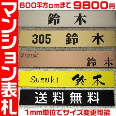 激安マンション表札・ネームプレート【長方形・特大サイズ】豊富なプレート色と書体から選べます
