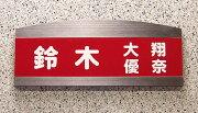 二層アクリル板ステンレス枠付マンション表札/アーチ型/中サイズ/6.1X15cm