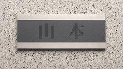 二層アクリル板ステンレス枠付マンション表札長方形小サイズ4.7X12cm