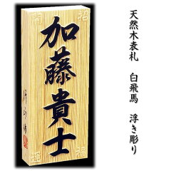 木製戸建表札[天然木表札/木製表札/戸建用/風水/白飛馬]