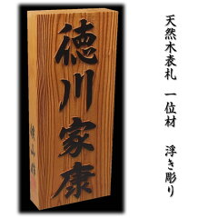 表札/天然木表札【一位材3cm厚】縁起表札の浮彫り仕上げ。木製戸建表札