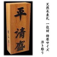 天然木表札【一位材4.5cm厚】縁起表札の浮彫り仕上げ