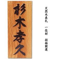 【表札】縁起にこだわる『招福開運』の隠し彫り入り天然木表札