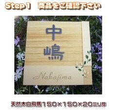 【送料無料】天然木/表札/白飛馬材