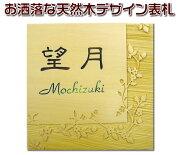 【送料無料】天然木表札白飛馬材のデザイン表札【smtb-k】170×170×20mm厚22602